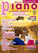 ヒット曲がすぐ弾ける! ピアノ楽譜付き充実マガジン 月刊ピアノ 2017年11月号