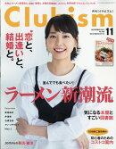 Clubism (クラビズム) 2017年 11月号 [雑誌]