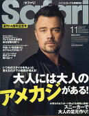 Safari (サファリ) 2017年 11月号 [雑誌]