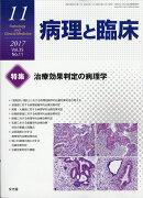 病理と臨床 2017年 11月号 [雑誌]