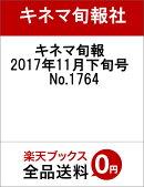 キネマ旬報 2017年11月下旬号 No.1764