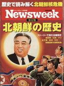 Newsweek (ニューズウィーク日本版) 2017年 11/28号 [雑誌]