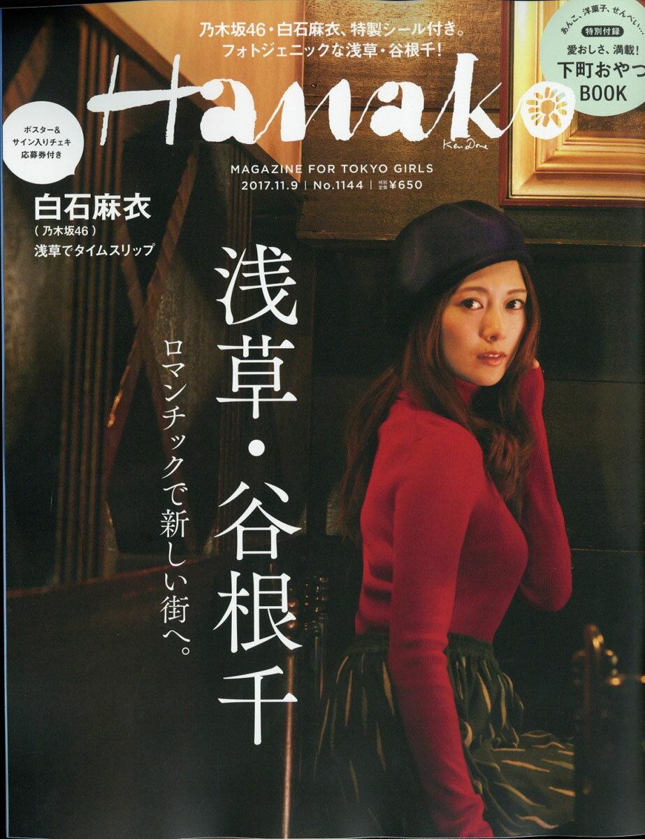 Hanako (ハナコ) 2017年 11/9号 [雑誌]
