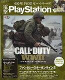 電撃PlayStation (プレイステーション) 2017年 11/23号 [雑誌]