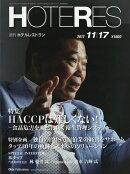 週刊 HOTERES (ホテレス) 2017年 11/17号 [雑誌]
