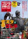 隔週刊 ゴジラ全映画DVDコレクターズBOX (ボックス) 2017年 11/28号 [雑誌]