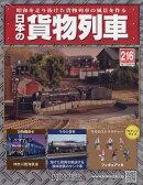 日本の貨物列車 2017年 11/29号 [雑誌]