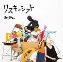 リスキーシフト (初回限定盤 CD+DVD)