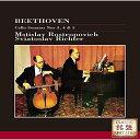 ベートーヴェン:チェロ・ソナタ第3番・第4番・第5番 [ ムスティスラフ・ロストロポーヴィッチ/スヴィヤトスラフ・リヒ…
