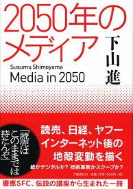 2050年のメディア [ 下山 進 ]