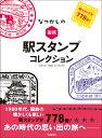 なつかしの国鉄 駅スタンプコレクション [ 交通新聞社 ]