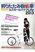 【バーゲン本】折りたたみ自転車&スモールバイクLife2013