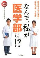 なんで、私が医学部に!?(2014年版)