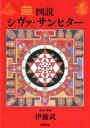 図説シヴァ・サンヒター [ 伊藤武(インド研究者) ]