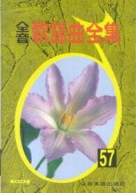 全音歌謡曲全集(57) [ 全音楽譜出版社 ]