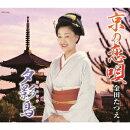 京の恋唄/夕影鳥(ほととぎす)
