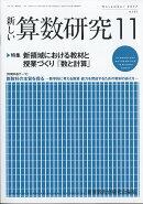 新しい算数研究 2017年 11月号 [雑誌]