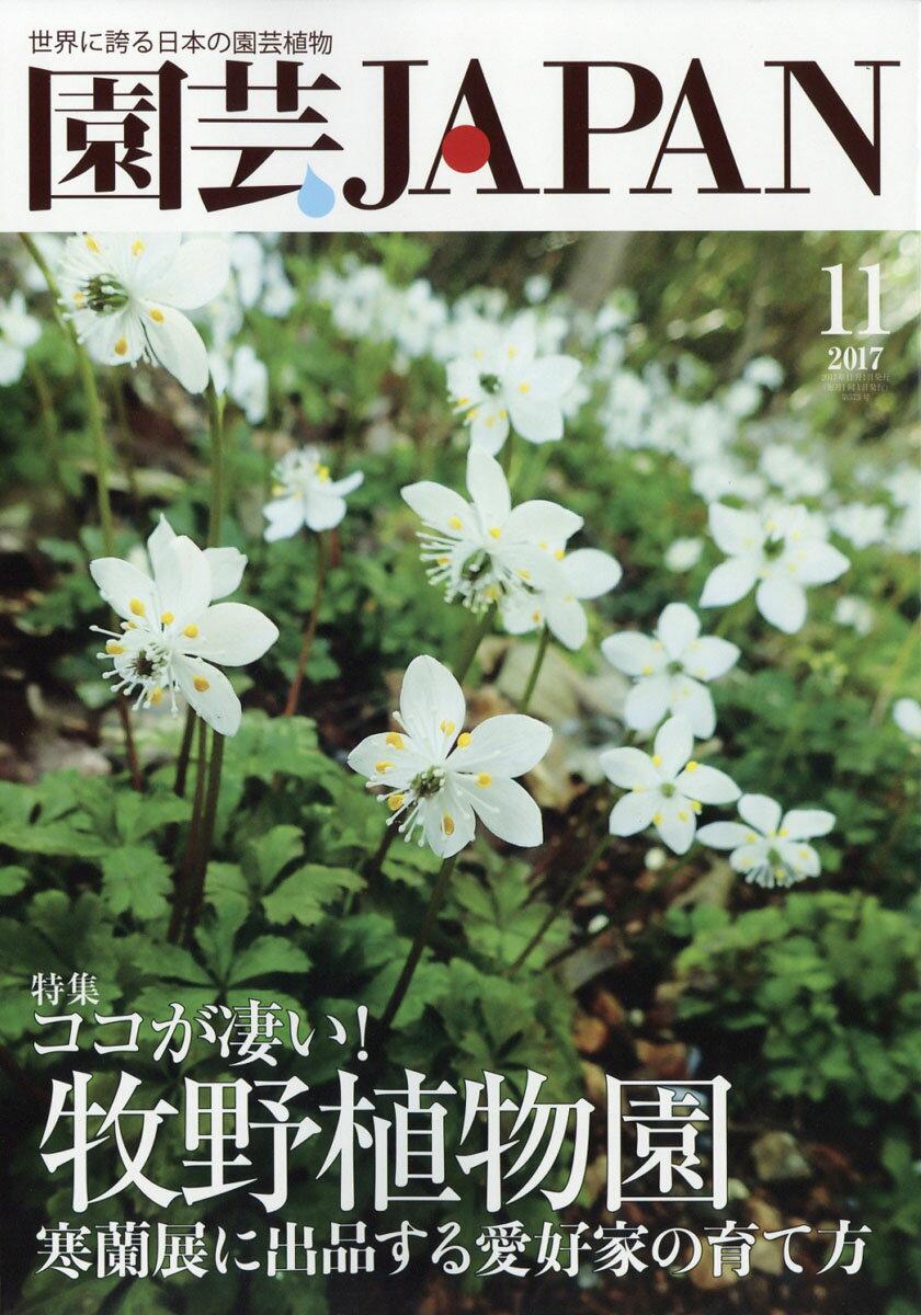 園芸JAPAN (ジャパン) 2017年 11月号 [雑誌]