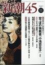 新潮45 2017年 11月号 [雑誌]