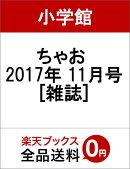 ちゃお 2017年 11月号 [雑誌]