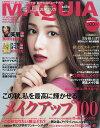 ワンコイン版 MAQUIA (マキア) 2017年 11月号 [雑誌]