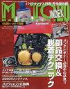 MOTO MAINTENANCE INDEX (モトメンテナンス・インデックス) 2017年 11月号 [雑誌]