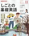 NHK テレビ しごとの基礎英語 2017年 11月号 [雑誌]
