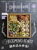 ELLE gourmet (エル・グルメ) 2017年 11月号 [雑誌]