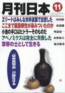 月刊 日本 2017年 11月号 [雑誌]