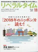 月刊 リベラルタイム 2017年 11月号 [雑誌]