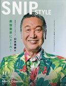 Snip Style (スニップスタイル) 2017年 11月号 [雑誌]