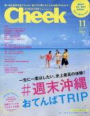 Cheek (チーク) 2017年 11月号 [雑誌]