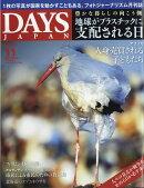 DAYS JAPAN (デイズ ジャパン) 2017年 11月号 [雑誌]