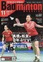 Badminton MAGAZINE (バドミントン・マガジン) 2017年 11月号 [雑誌]