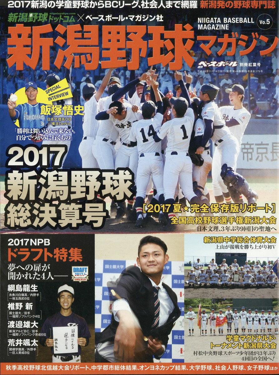 週刊ベースボール増刊 新潟野球マガジン2017総決算号 2017年 11/28号 [雑誌]