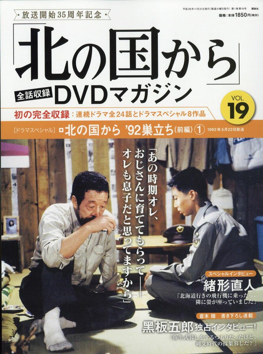 「北の国から」全話収録 DVDマガジン 2017年 11/21号 [雑誌]