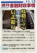 週刊 金融財政事情 2017年 11/13号 [雑誌]