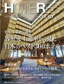 週刊 HOTERES (ホテレス) 2017年 11/10号 [雑誌]