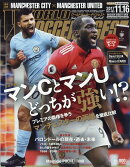 WORLD SOCCER DIGEST (ワールドサッカーダイジェスト) 2017年 11/16号 [雑誌]
