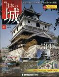 週刊 日本の城 改訂版 2017年 11/7号 [雑誌]