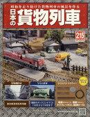 日本の貨物列車 2017年 11/22号 [雑誌]