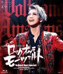 星組東京建物 Brillia HALL公演 『ロックオペラ モーツァルト』【Blu-ray】