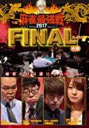近代麻雀Presents 麻雀最強戦2017 ファイナル A卓