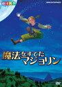 劇団四季 ファミリーミュージカル 魔法をすてたマジョリン [ 劇団四季 ] ランキングお取り寄せ