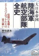 大日本帝国陸海軍航空部隊全史