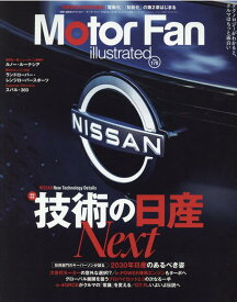 Motor Fan illustrated Vol.170 MOTOR FAN illustrated Vol.170 (モーターファン別冊)