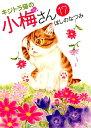 キジトラ猫の小梅さん(17) (ねこぱんちコミックス) [ ほしのなつみ ]
