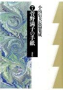 小島信夫長篇集成(第7巻)
