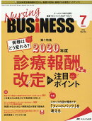 ナーシングビジネス2020年7月号 (14巻7号)