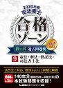 司法書士合格ゾーン択一式過去問題集(9 2020年版) 改正法対応 憲法・刑法・供託法・司法書士法 [ 東京リーガルマイ…